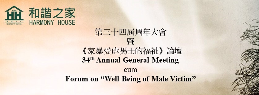 """34th Annual General Meeting cum Forum on """"Well Being of Male Victim"""""""