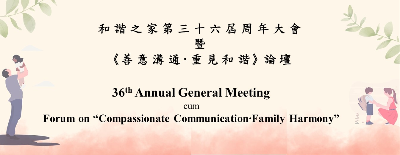 2021 AGM and Forum