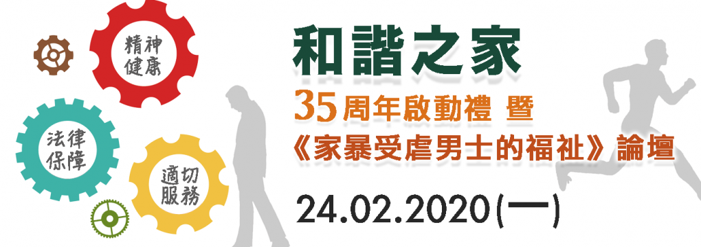 """HH 35th anniversary kick-off ceremony cum Forum on """"Well Being of Male Victims"""""""