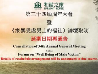 "Cancellation of 34th Annual General Meeting cum Forum on ""Well Being of Male Victims"""